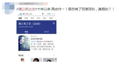 张翰、郑爽再合作,主演《蒲公英之恋》?杨幂、赵丽颖沦为配角?