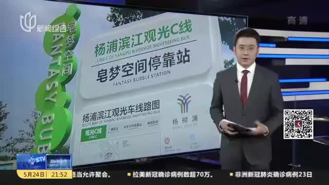 杨浦滨江首批三条观光车游览线路试运行(2)