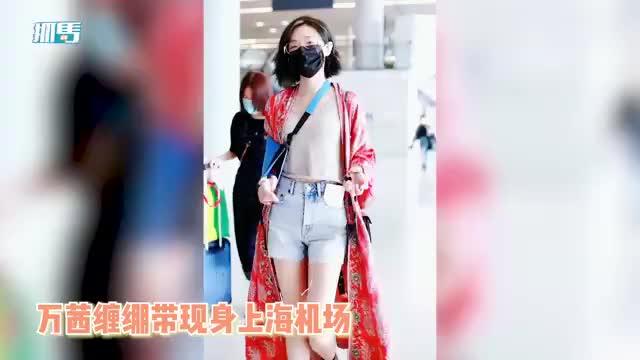 """万茜手缠绷带现身机场美腿抢镜,穿红色""""战袍""""气场瞬间一米八"""