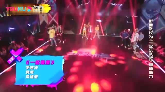 一起乐队吧:罗志祥韩庚合体跳街舞,配上《一起摇摆》震撼全场!