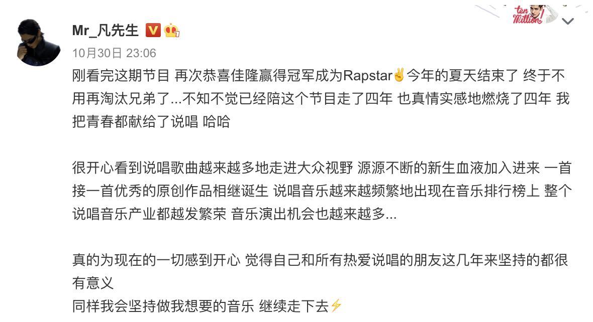 吴亦凡发文告别《中国新说唱》:我把青春都献给了说唱