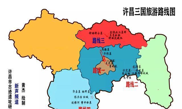 许昌市古迹遗址研究会推出三国古迹遗址旅游路线