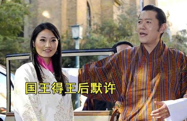 不丹王后终究心软了,与国王拥抱冰释前嫌,家庭融洽羡煞旁人