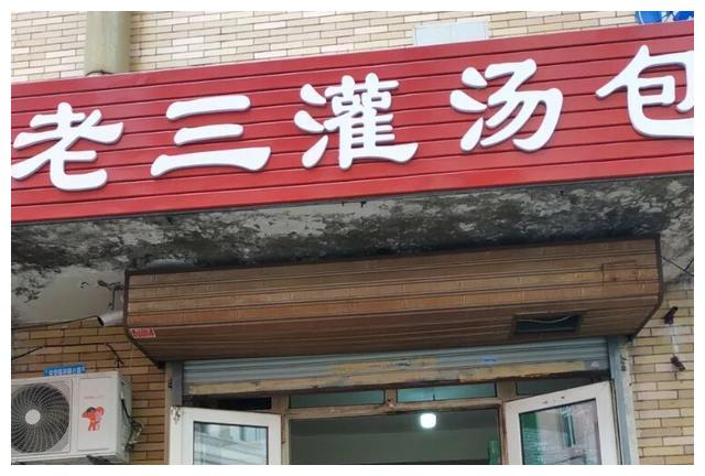 哈尔滨这家破烂小店,只卖灌汤包和凉拌菜,想不排队11点前去