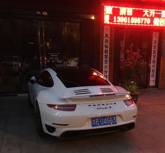 """江苏宜兴街头偶遇保时捷911TurboS跑车,车牌居然是""""G63""""?"""