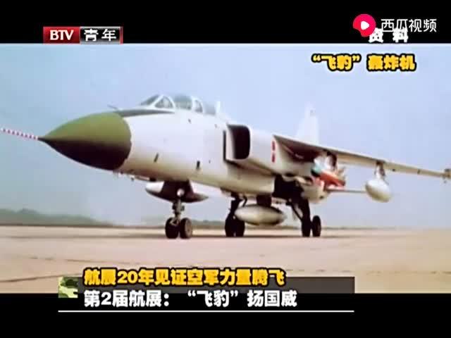 """1998年航展""""飞豹""""战机首次亮相,开创数字化设计"""