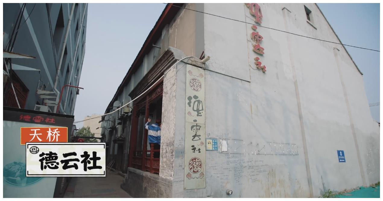 《德云斗笑社》曝光各个剧场后台,天桥剧场最能见证德云社兴衰