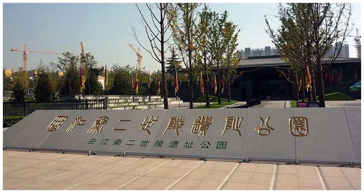 西安还有一个秦代皇帝陵墓,被开发成公园景点,但几乎没有游客去