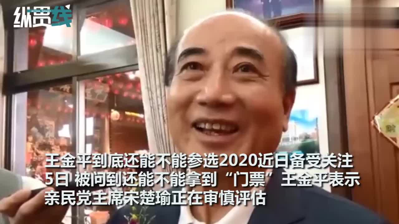 现场被问若没法参选是否愿帮韩国瑜 王金平尴尬一笑给出答案