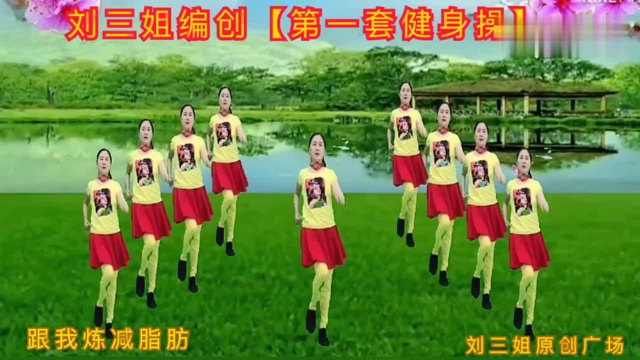 刘三姐编创第一套健身操增强肌肉韧性燃烧脂肪关节灵活性