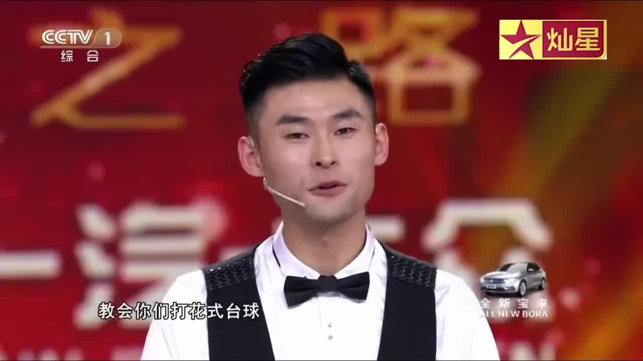 出彩中国人江苏帅小伙现场教朱丹花式台球绝技他能学会吗