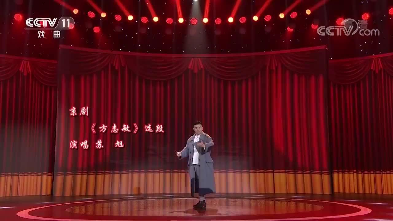 京剧《方志敏》选段重温激情岁月唱响红色京剧