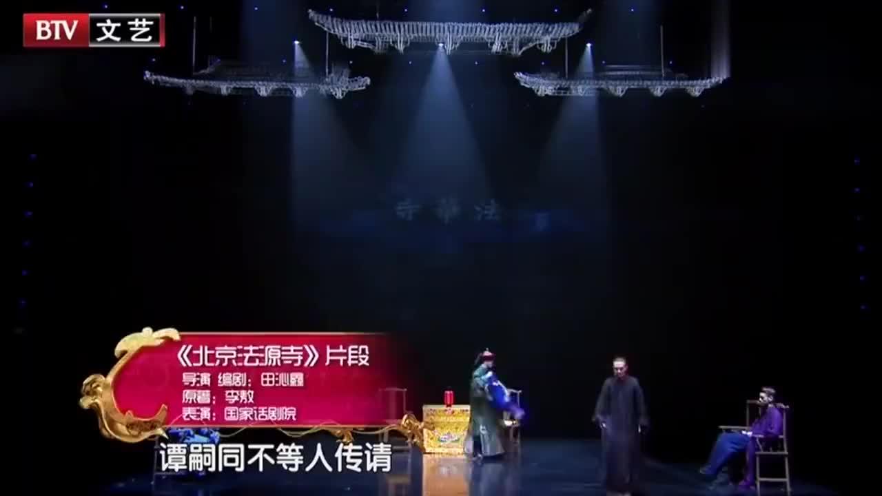 国家话剧院当真名不虚传,现场上演《北京法源寺》片段!