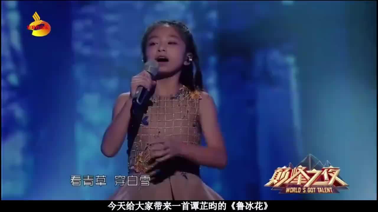 小女孩谭芷昀一首《鲁冰花》唱得太有味道,台下的观众陶醉歌中