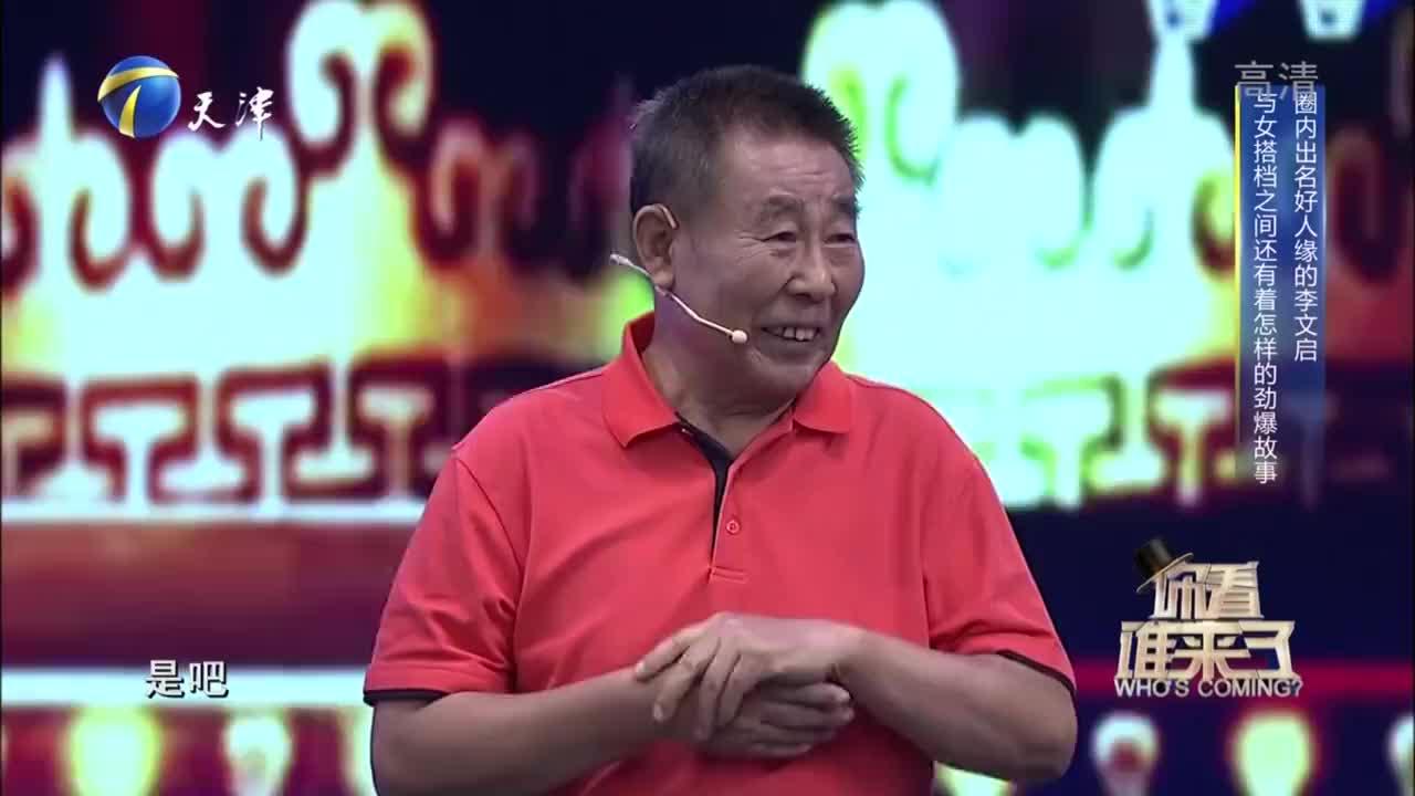 """你看谁来了:演员李文玲惊喜现身,称李文启""""暗恋""""自己"""