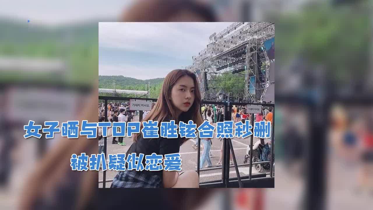 恋爱中?女子晒与TOP崔胜铉合照秒删 多组同款照被扒疑似恋爱