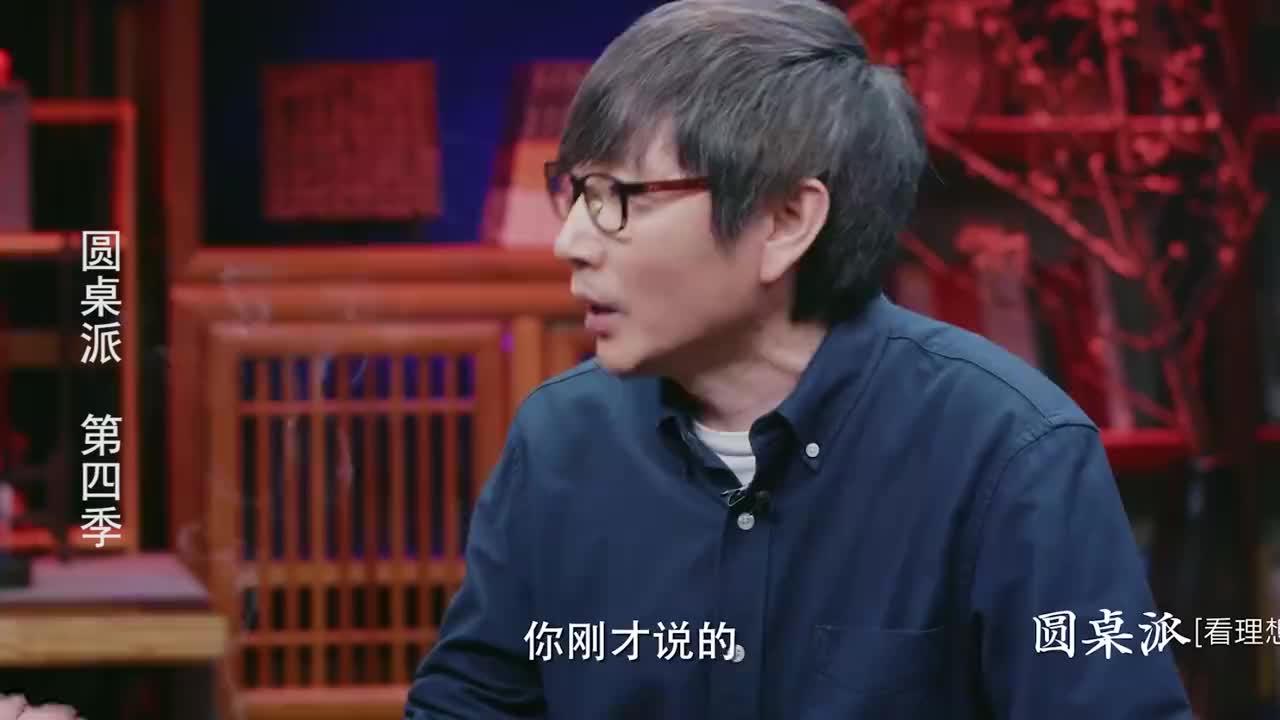 圆桌派:我觉得听歌流泪,是一种非常低级的情绪!