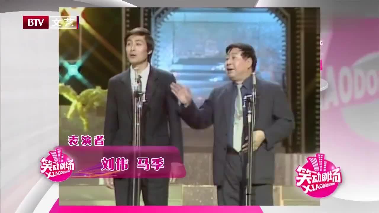 相声《送别》,刘炜马季先生,逗趣对白惹得全场爆笑不止