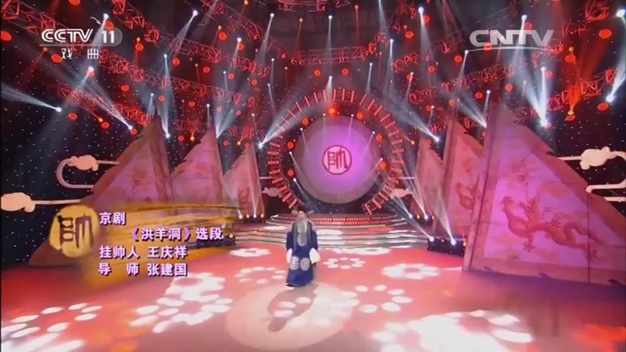京剧《洪洋洞》经典选段,唱腔字正腔圆,精彩的舞台演唱!