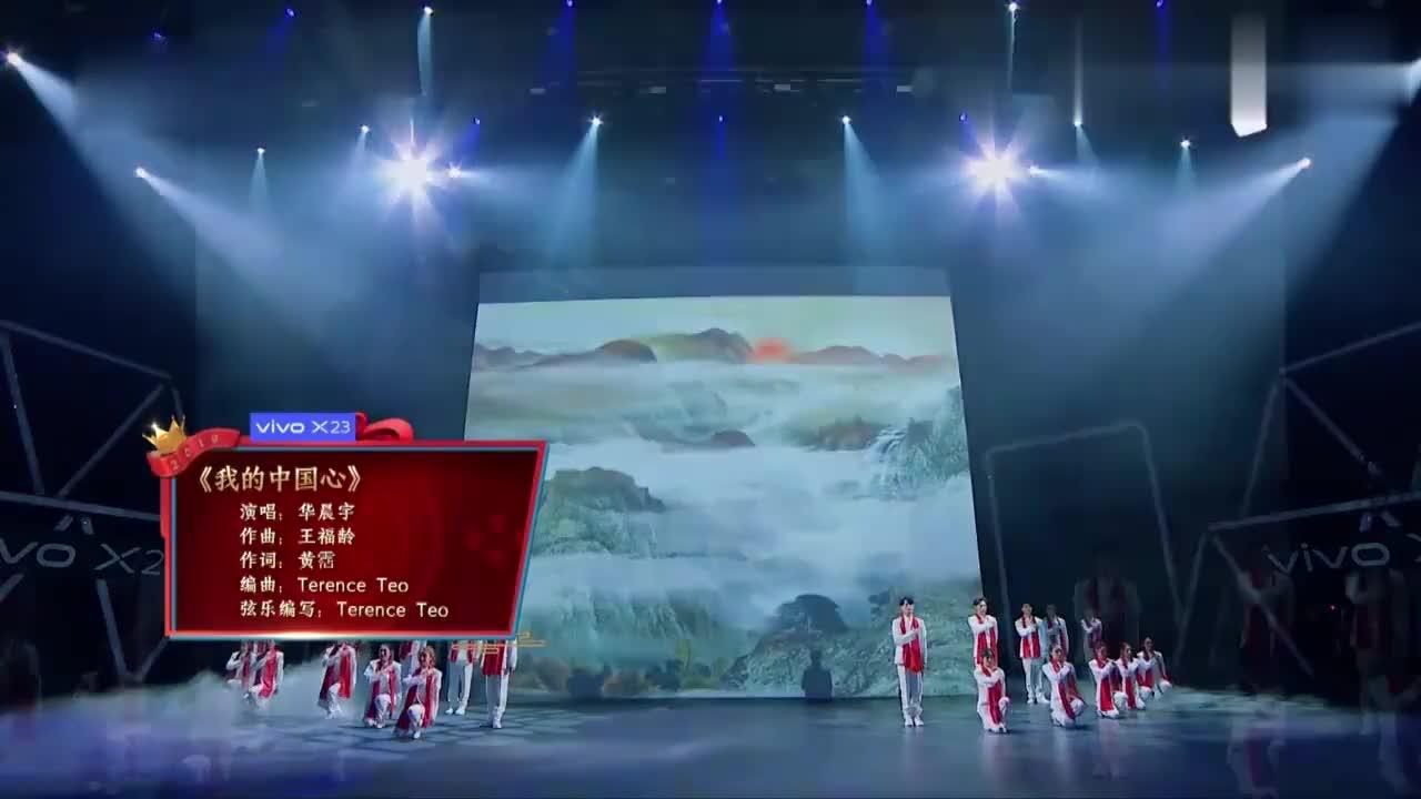 华晨宇掀起爱国浪潮,献唱一首《我的中国心》,感动全场!