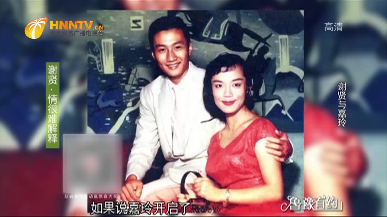 """谢贤爆料第二段婚姻,和甄珍结婚才两年,对方就被别人""""抢""""走了"""
