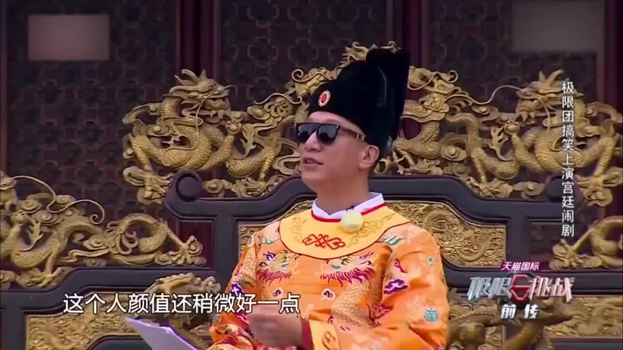 极限挑战:王迅突变文化人,张口胡诌文言文,下秒秒被打脸!