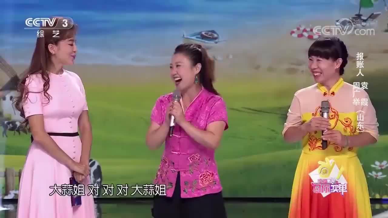 大蒜姐一口塑料普通话,唱歌却像换了个人,一起来听!幸福账单