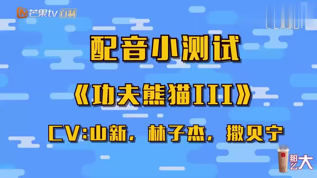 洛天依配《功夫熊猫》,一开口就是老江湖了!撒贝宁:毫无违和感