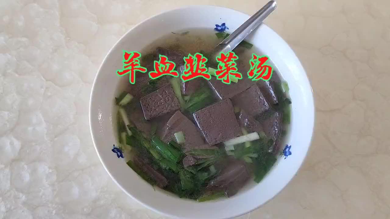 烟台羊血好便宜,一大块花了6块钱,做个韭菜羊血汤,简单又美味