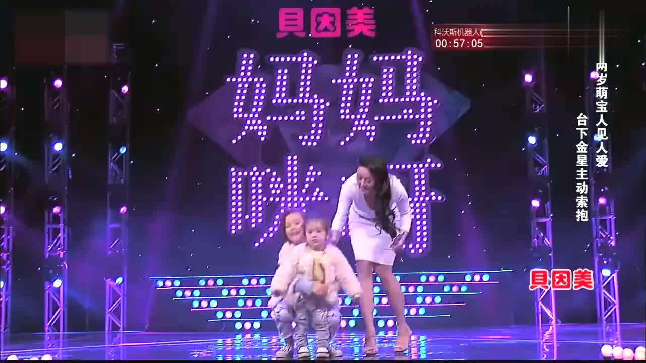 妈妈咪呀:两岁萌娃人见人爱,台下金星主动索抱
