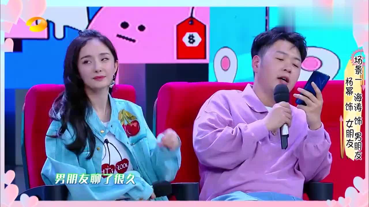 """快乐大本营:杨幂机智化解""""前女友""""尴尬,何炅直言:情商满分啊"""