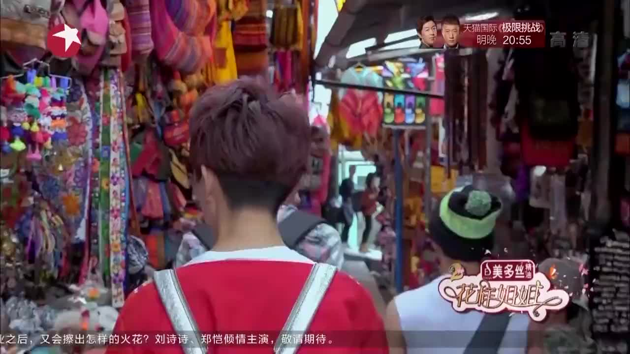 花样姐姐:刘宪华砍价全靠刷脸,结果每次都失败!