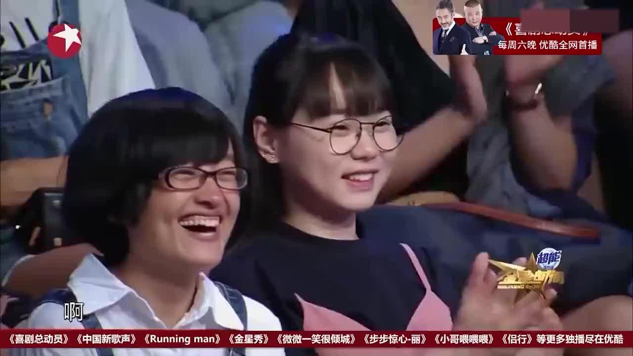 金星秀:梁朝伟眼神太迷人,沈南:是不是有点近视?刘摇摇头(1)
