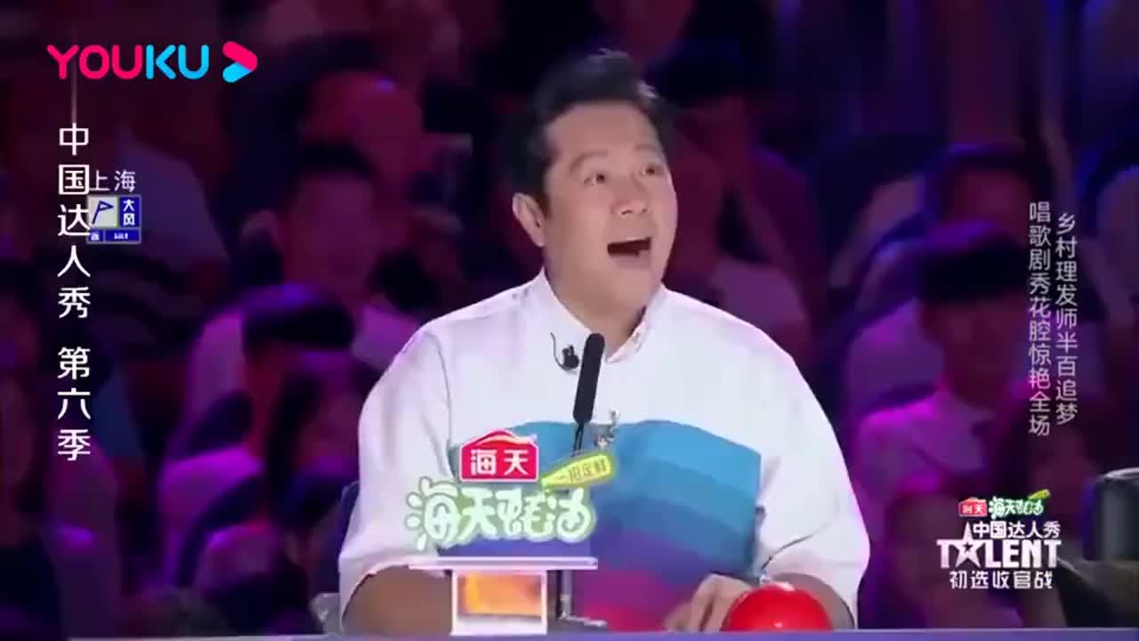 中国达人秀-农村大姐自学歌剧,一开口惊艳全场,沈腾都惊呆