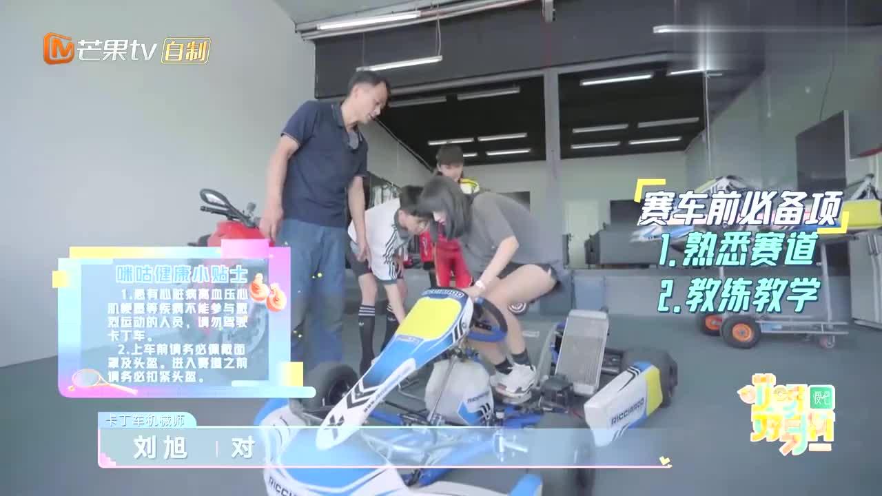 程潇穿赛车服登场霸气十足,李湘赵奕欢一脸痴迷:这也太帅了!