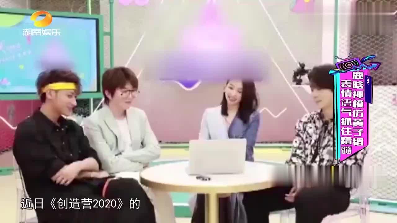 娱乐急先锋:鹿晗神模仿黄子韬,表情语气抓住精髓