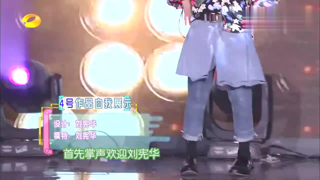 海涛穿自己设计的牛仔裤,遭专业老师吐槽:辣眼睛,观众不忍直视