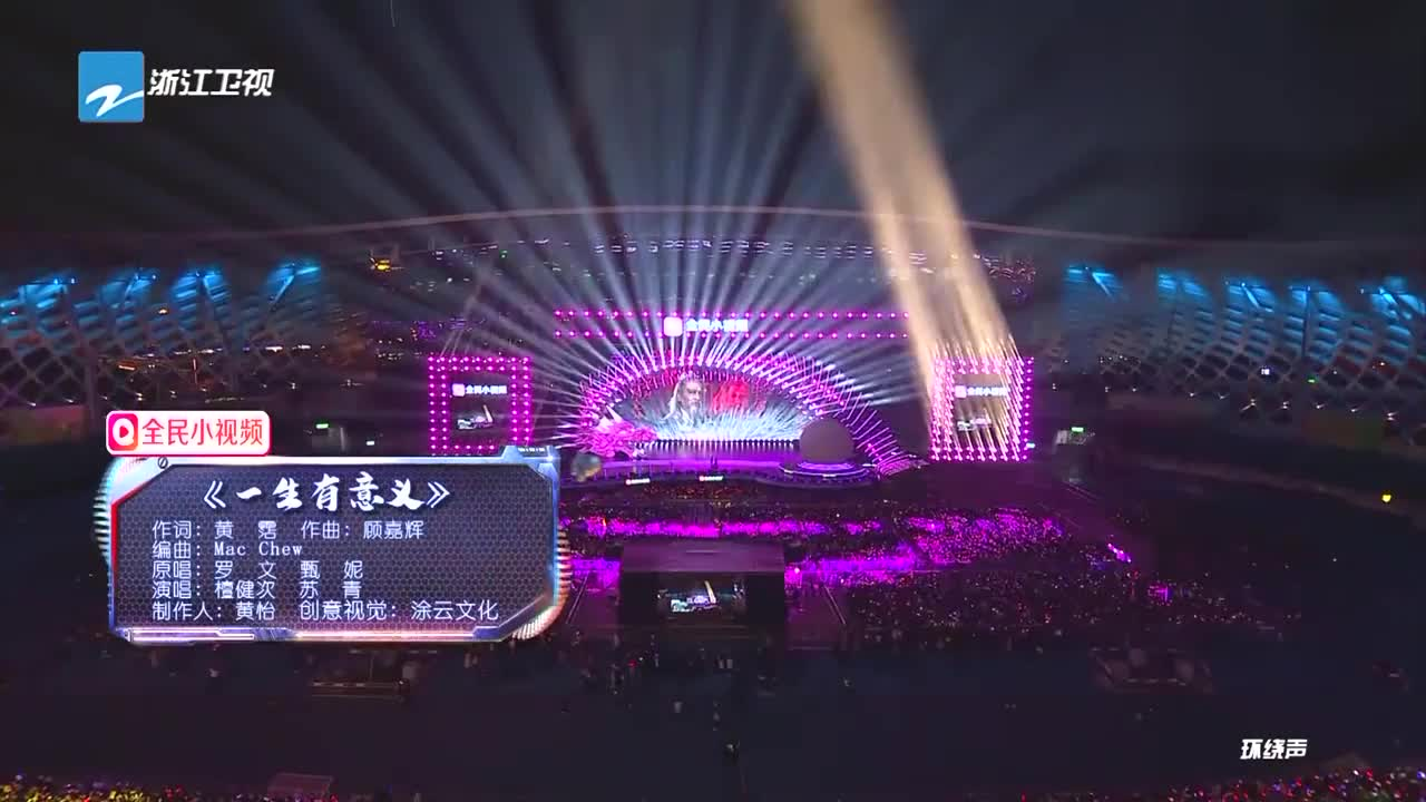 跨年演唱会:檀健次和苏青演唱《一生有意义》,致敬金庸经典