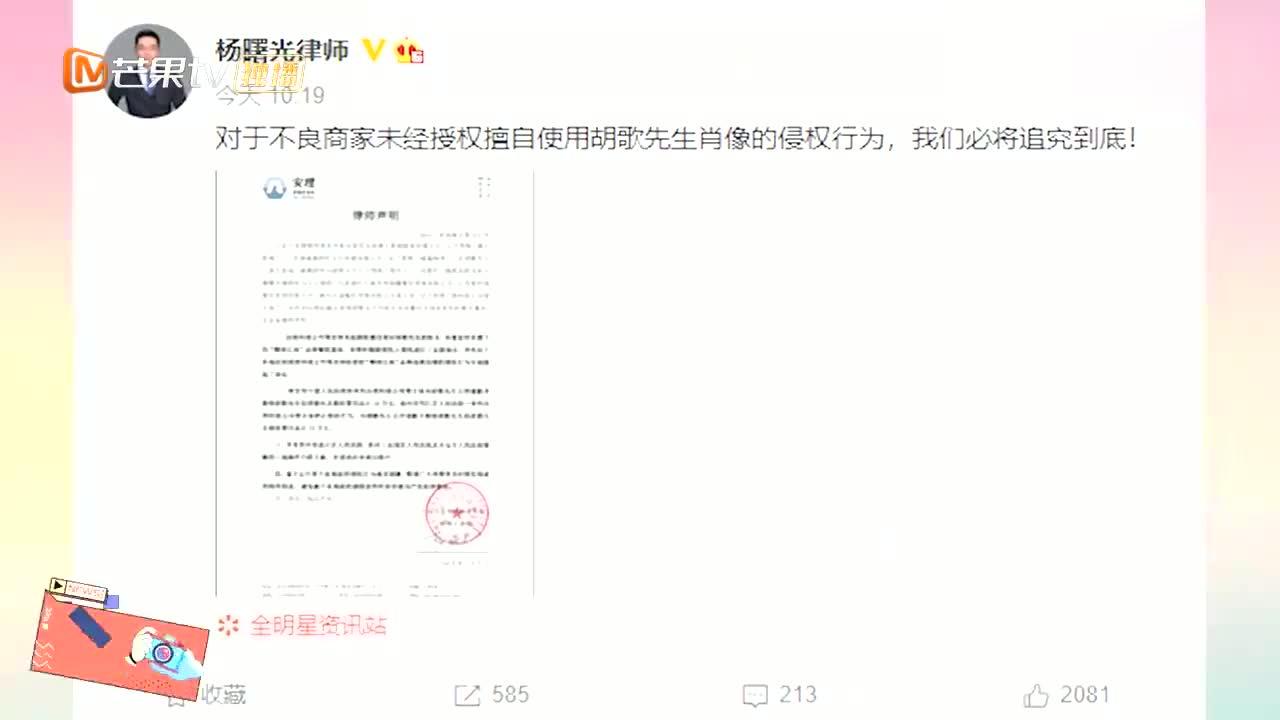 胡歌被餐饮利用,肖像权案维权胜诉,获10万赔偿款粉丝也表明态度