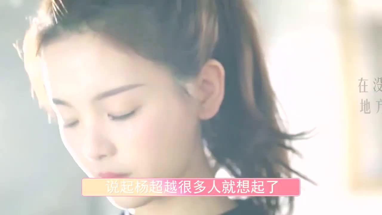 杨超越成娱乐圈新劳模,影视资源好到爆,超越迪丽热巴!