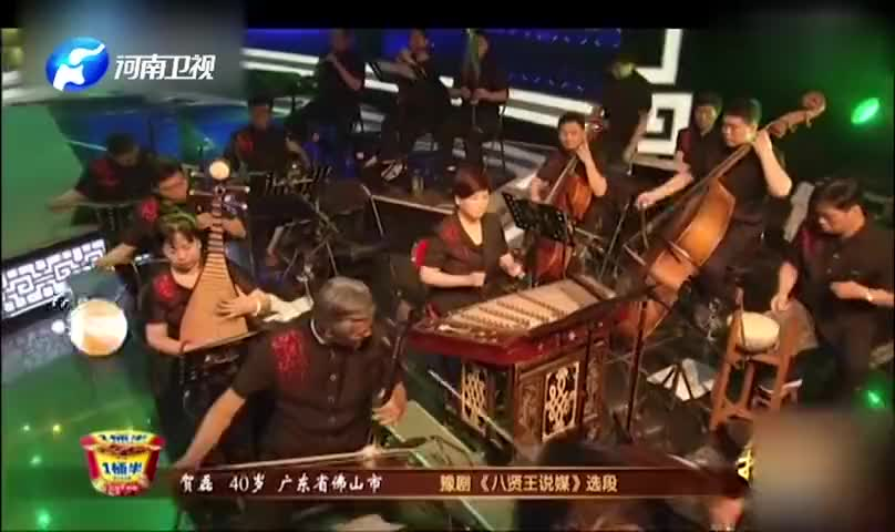 豫剧八贤王说媒选段贺磊兵行到胡地把马放