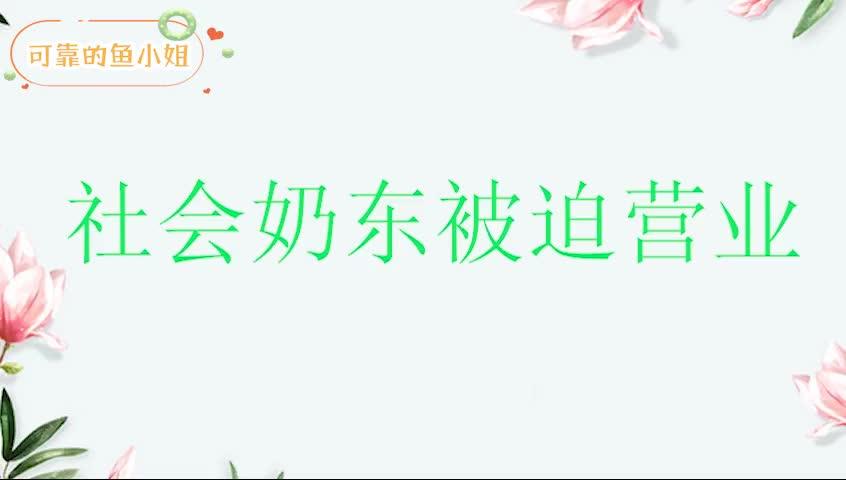 李鹤东被迫营业,一曲粉红色的回忆令全场沸腾,社会东瞬间变奶东