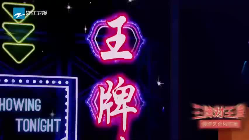 王牌对王牌:陈伟霆关晓彤贾玲合作金曲串烧,燃爆全场!