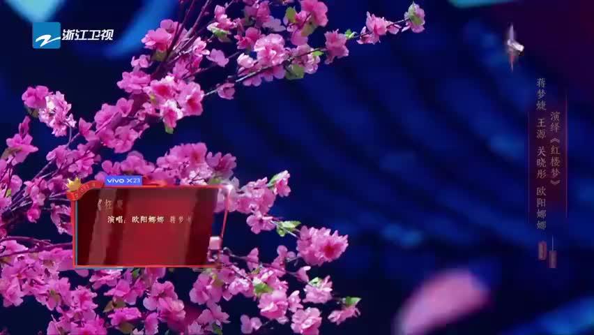 王牌:欧阳娜娜蒋梦婕王源关晓彤演绎《红楼梦》,再现经典角色!
