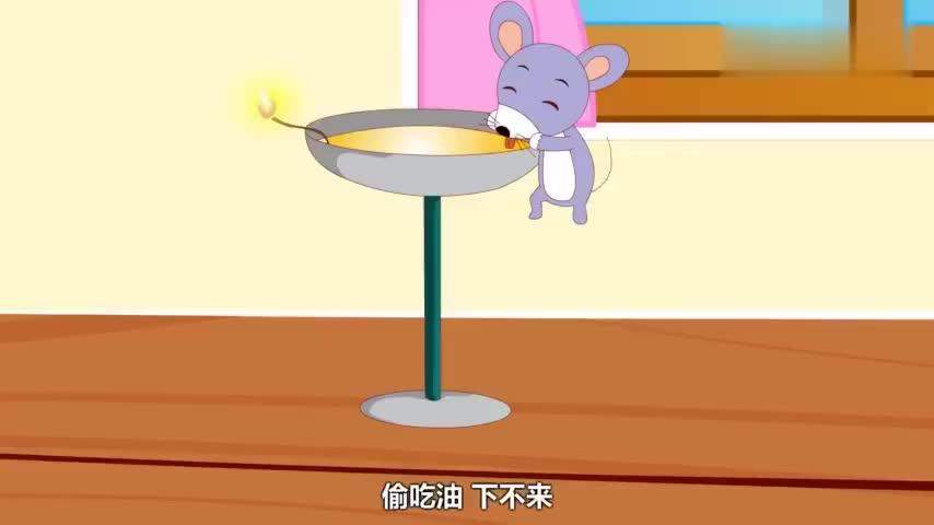 兔小贝儿歌小老鼠上灯台偷吃油下不来喵喵喵猫来啦