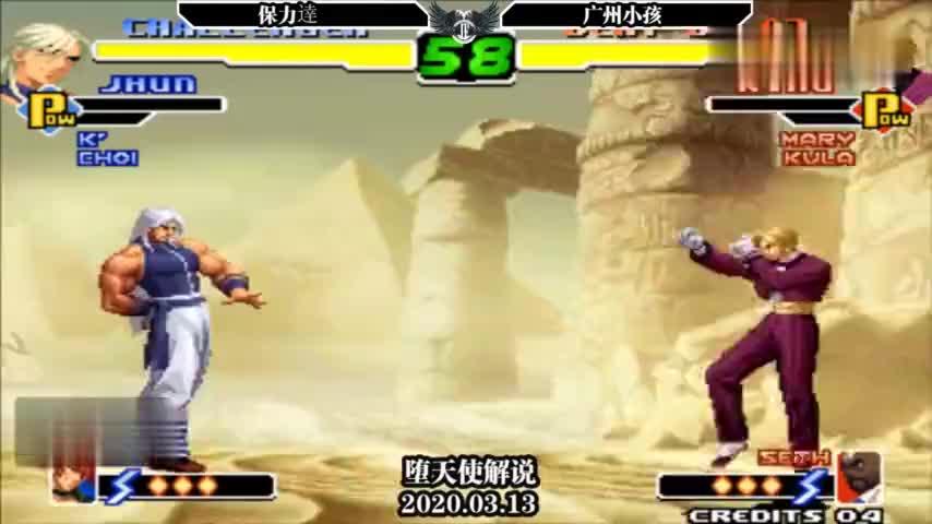 拳皇2000世界冠军小孩vs保力逹玛丽配赛斯秀出三升龙连段