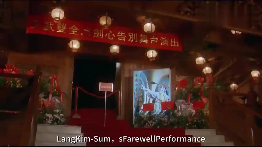 粤剧名角冷剑心告别舞台演出,粉丝热情如火,绝对没有私生饭