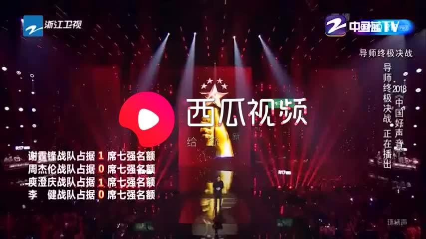 """中国好声音:李健选择挑战谢霆锋战队,""""气得""""谢霆锋怒摘信物"""