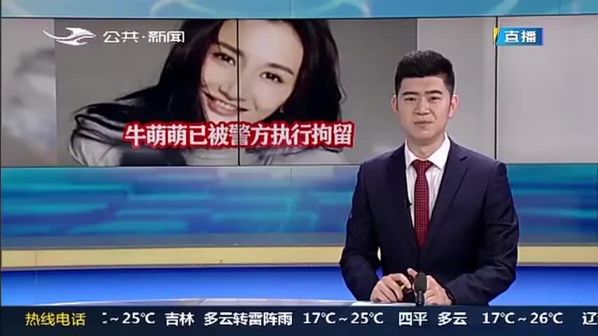 """演员牛萌萌开直播""""辟谣""""吸毒,惨被北京警方打脸,已被执行拘留"""