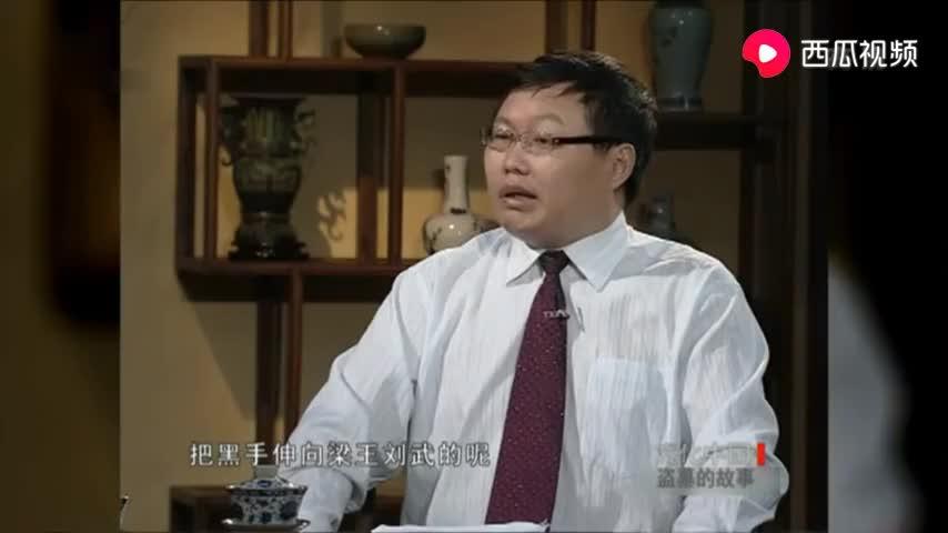 文化中国:趣味历史——谁盗了梁孝王刘武墓?